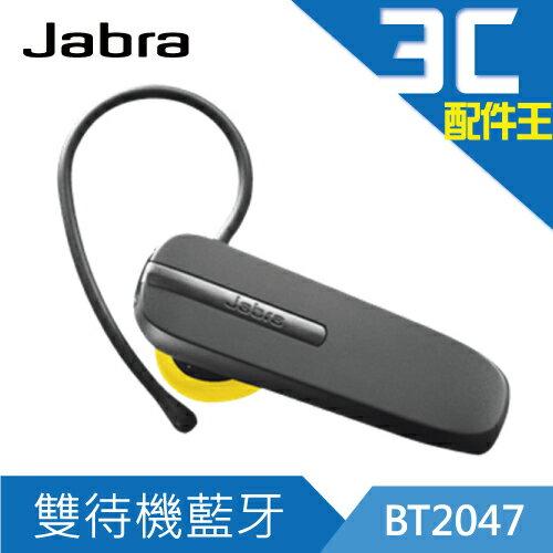Jabra BT2047 雙待機藍牙耳機 藍芽 V2.1 10小時通話 多點連接 NFC 免持 台灣公司貨
