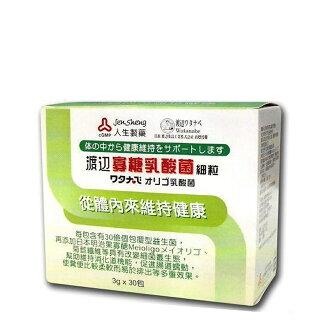 【人生製藥】渡邊 寡糖乳酸菌細粒 30包