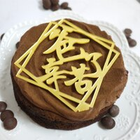媒體推薦父親節蛋糕推薦到【紅鞋女孩】2018父親節蛋糕5吋😊可蛋奶素/60%純巧克力蛋糕/嘉麗寶60%巧克力製作/濃郁扎實蛋糕就在紅鞋女孩手作甜點工作室推薦媒體推薦父親節蛋糕