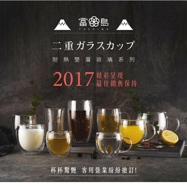 【FUSHIMA 富島】經典系列雙層耐熱玻璃杯460ML(把手)