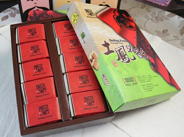 首選土鳳梨酥-原味(10入禮盒) 1