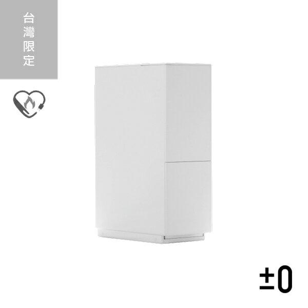 【領券再折+點數回饋924元】正負零±0 除濕機XQJ-C010  台灣限定 群光公司貨 1
