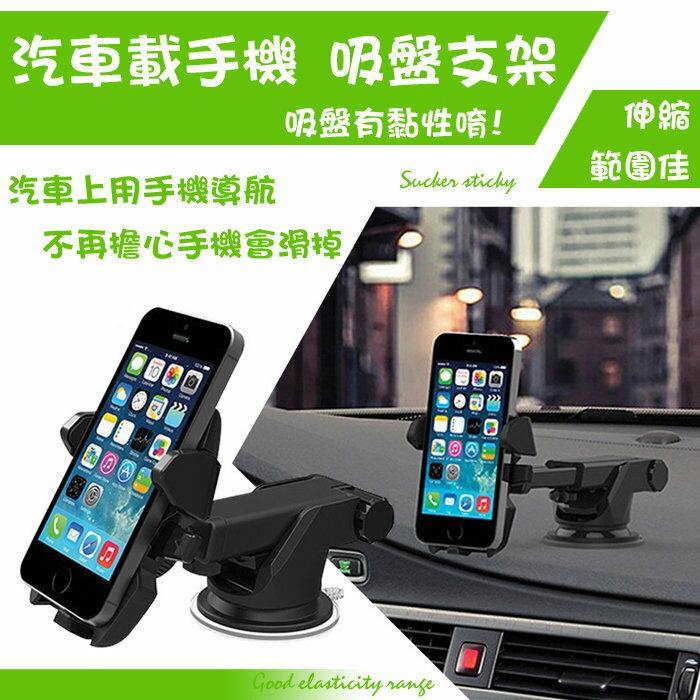 伸縮17cm 中控台手機架 儀表板手機車架 2檔強力吸盤 導航架 GPS支架 汽車手機架