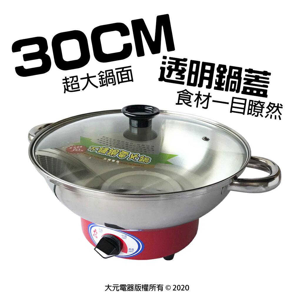 【勳風】5L不鏽鋼電火鍋 HF-862 美食鍋
