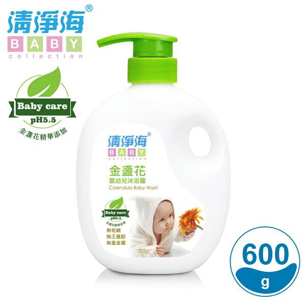 清淨海金盞花嬰幼兒沐浴露600gSM-BBP-SC0600