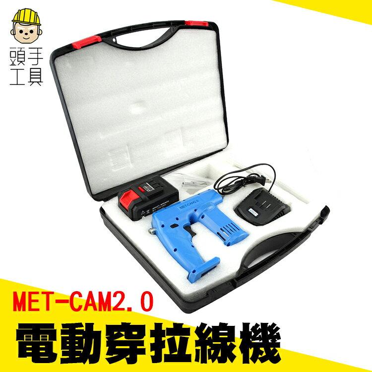 《頭手工具》穿線機 鋼絲電工穿線器 電動拉線 拽線 電動引線器 穿管器 CAM2.0
