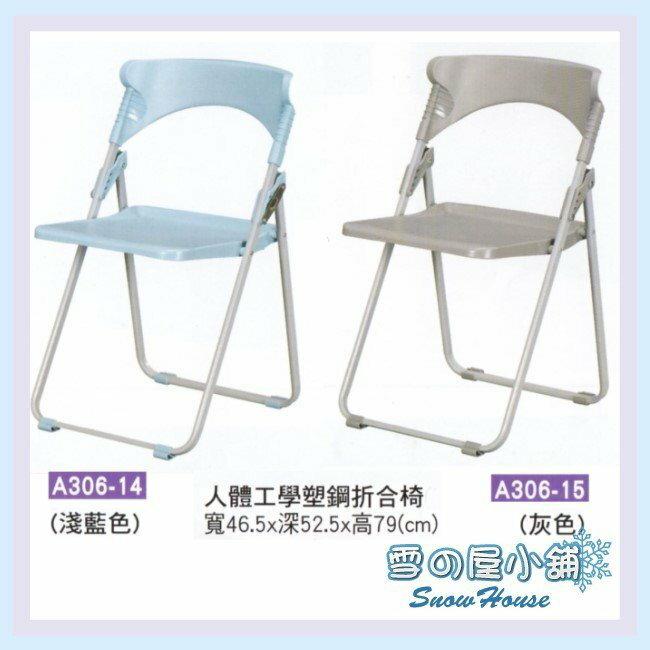 ╭☆雪之屋居家生活館☆╯AA306-09 人體工學塑鋼折合椅/辦公椅/餐椅/折疊椅-淺藍
