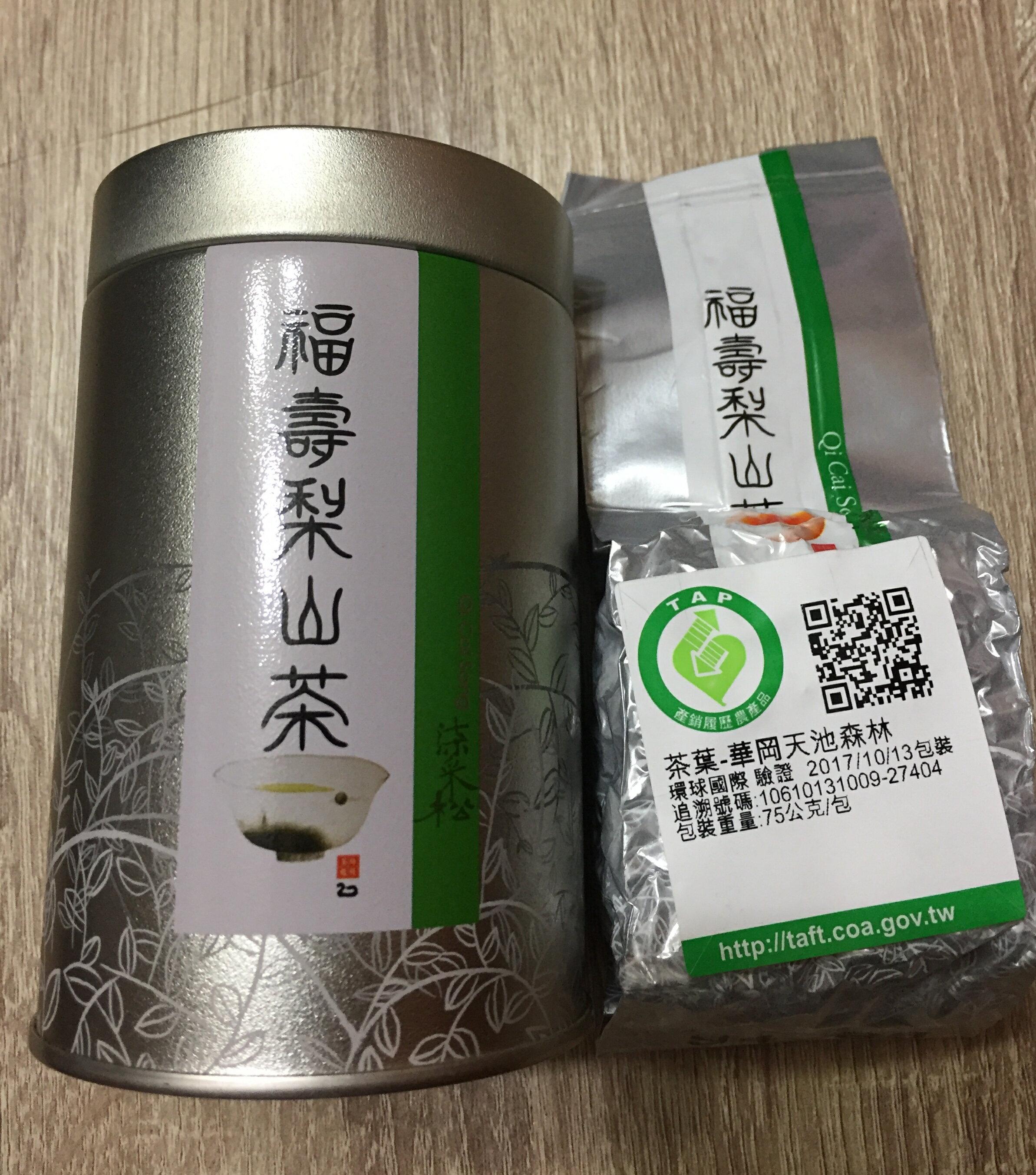 華岡天池福壽梨山茶-75g/包(二兩) 附茶罐▶全館滿499免運