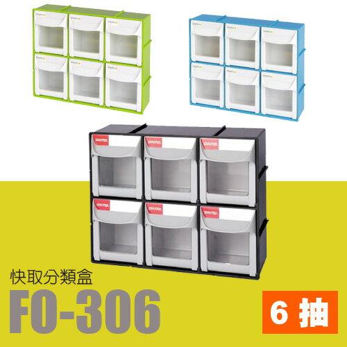 樹德 SHUTER 收納盒 零件盒 積木 收納 掀開式快取零件分類盒 FO-306