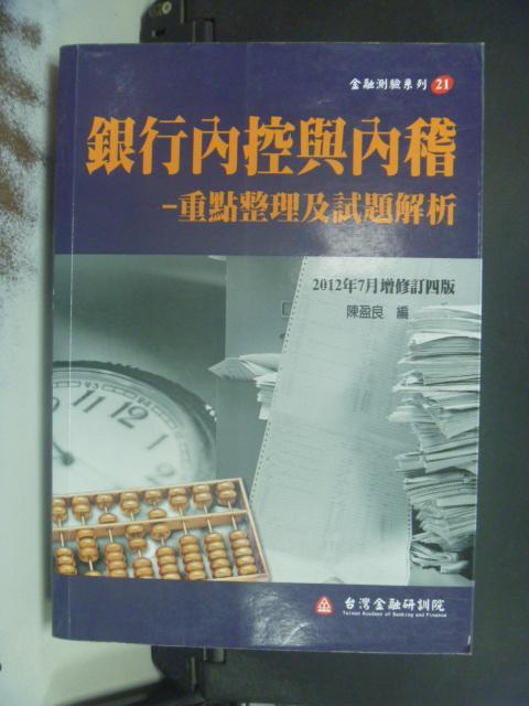 ~書寶 書T4/進修考試_NAT~銀行內控與內稽~重點整理及試題解析_陳盈良