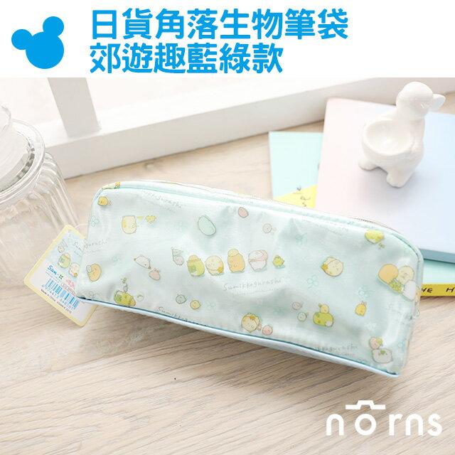 NORNS【日貨角落生物筆袋 郊遊趣藍綠款】正版san-x PVC鉛筆盒 貓咪白熊炸蝦收納袋 卡通可愛日本
