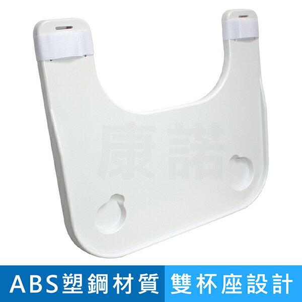 【康諾】輪椅用餐桌板 (ABS塑鋼、閱讀、用餐)