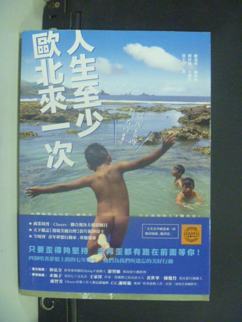 ~書寶 書T2/旅遊_KOQ~人生至少歐北來一次_這個島嶼教我的事_歐北來_附貼紙 ~