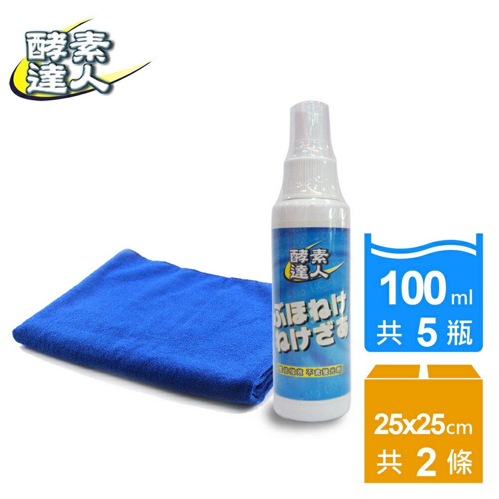 ~酵素 ~頑垢處理劑100g^~5瓶 加碼超細纖維布^~2 ^(家事洗衣1瓶搞定 ^) ~