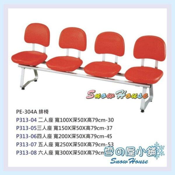 ╭☆雪之屋居家生活館☆╯P313-05PE-304A三人座排椅公共椅等候椅