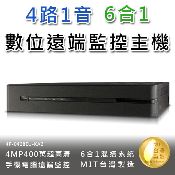 4路1音 最新數位錄影主機DVR 400萬4MP 六合一系統AHD/TVI/CVI/IPC/960H/D1(4P-0428EU-KA2)