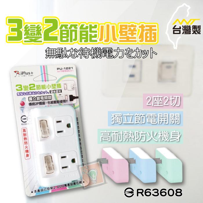 ORG《SD1219a》台灣製~iPlus+ 保護傘 3轉2 轉換插頭 延長插頭 小壁插座 3孔轉2孔 延長線 轉換插座