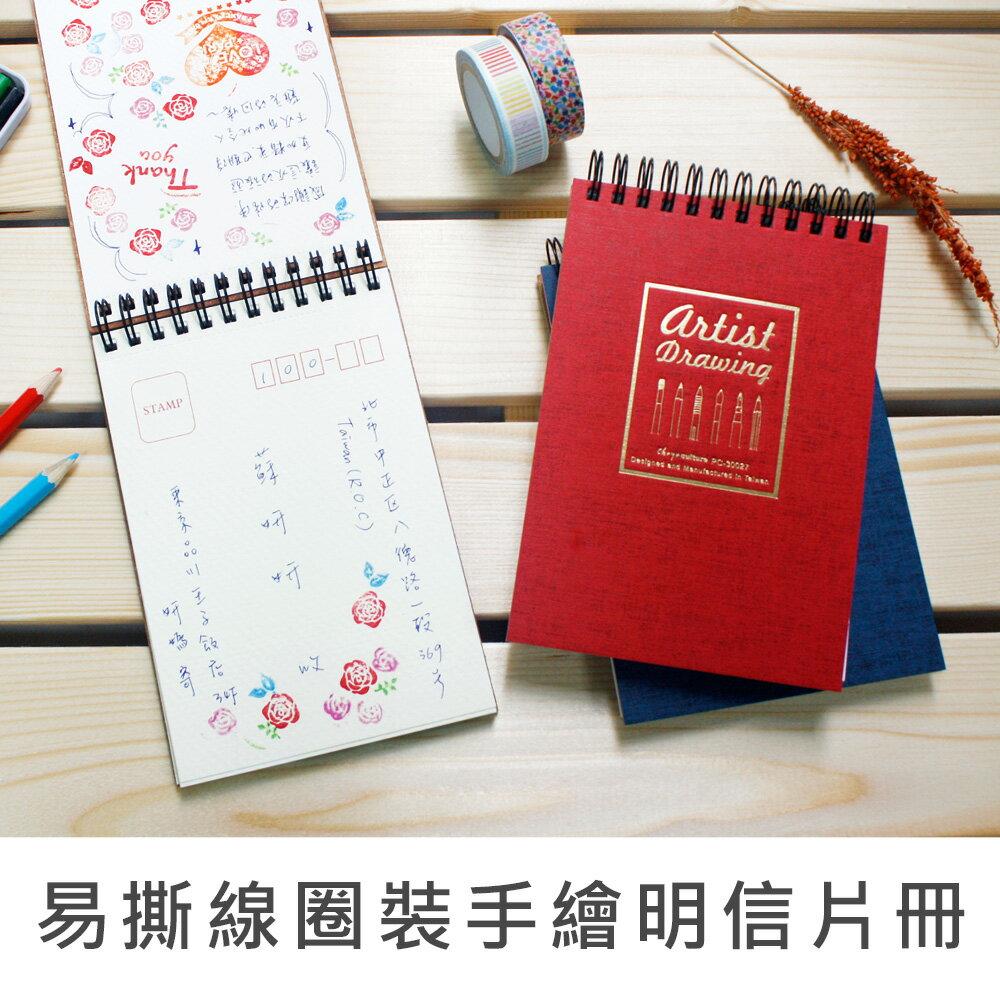 珠友 PC-30030 易撕線圈裝手繪明信片冊  DIY手繪空白明信片  水彩繪畫  旅行