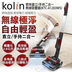 【領券折後5561+點數回饋605元】歌林kolin直立/手持二合一 無線吸塵器(KTC-A1203WS)