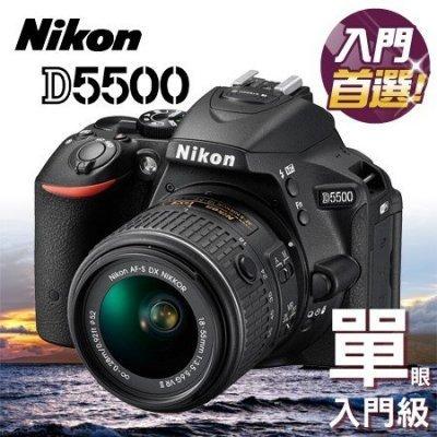"Nikon D5500 +18-55 KIT 國祥公司貨 內建wifi""正經800"""