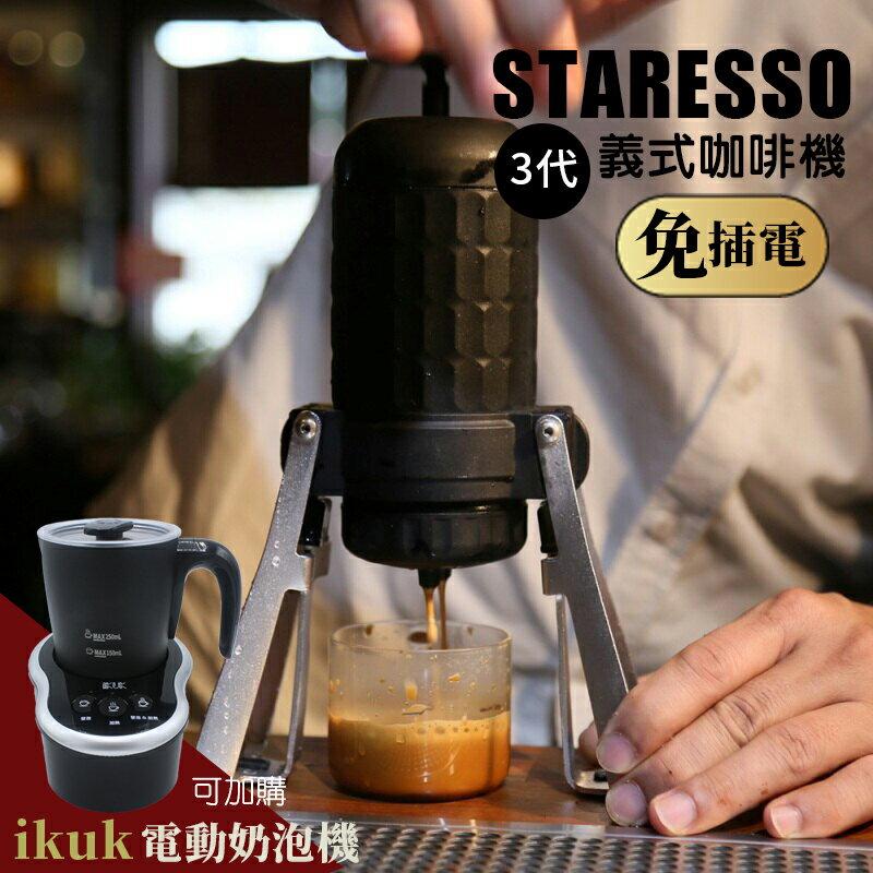 STARESSO 三代 不插電義式機 居家義式咖啡 免插電咖啡機 (保固一年)《vvcafe》