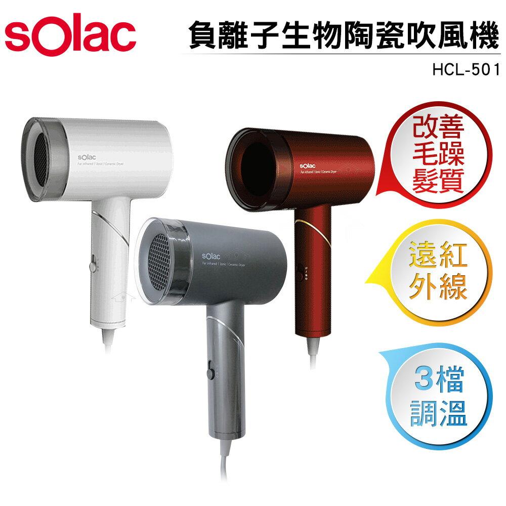 Solac 負離子生物陶瓷吹風機 HCL-501 紅色/白色/灰色