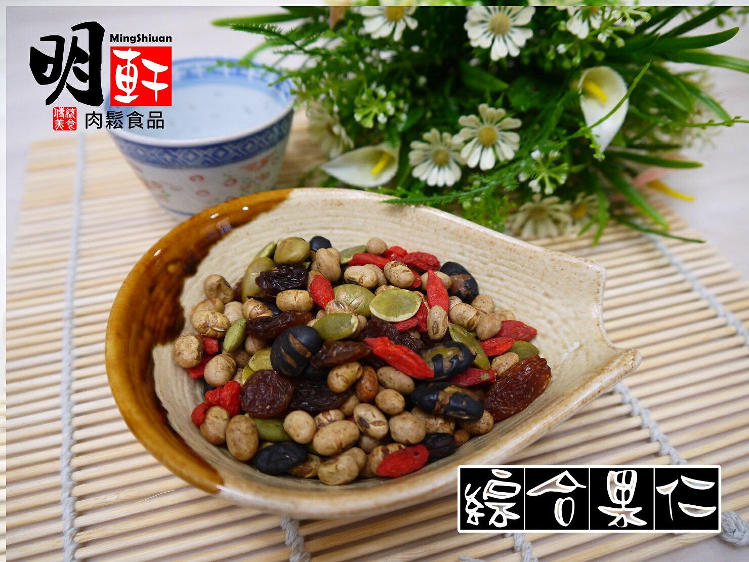 【明軒肉鬆食品】綜合果仁~輕巧包(285g)