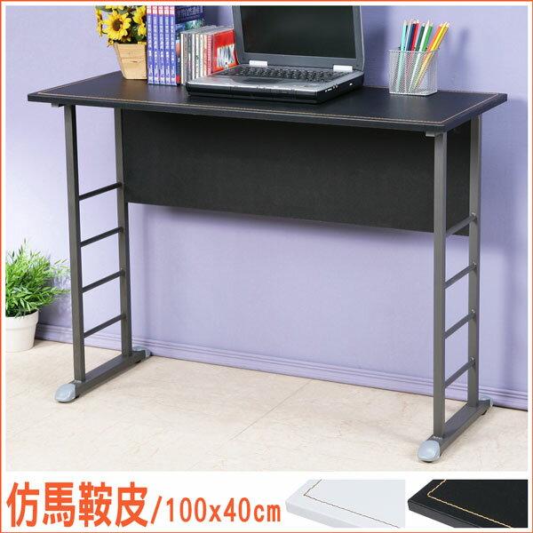 書桌 電腦桌 辦公桌 L型桌 會議桌 工作桌《YoStyle》查理100x40工作桌-仿馬鞍皮(二色可選)