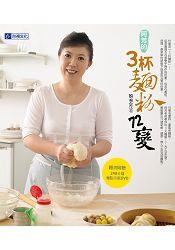 阿芳的3杯麵粉72變(附DVD)
