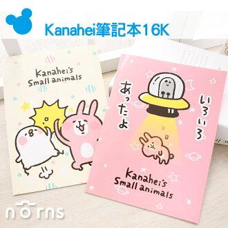 NORNS【Kanahei筆記本16K】正版授權 卡娜赫拉的小動物 兔兔P助 可愛 文具 橫線