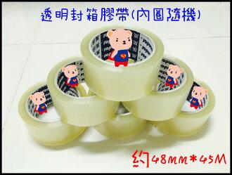 封箱膠帶 透明封箱膠帶1串/6捲 約48mm*45M OPP膠帶/透明膠帶/紙箱/包裝材料/PE膜/膠膜/棧板模/棧板膜