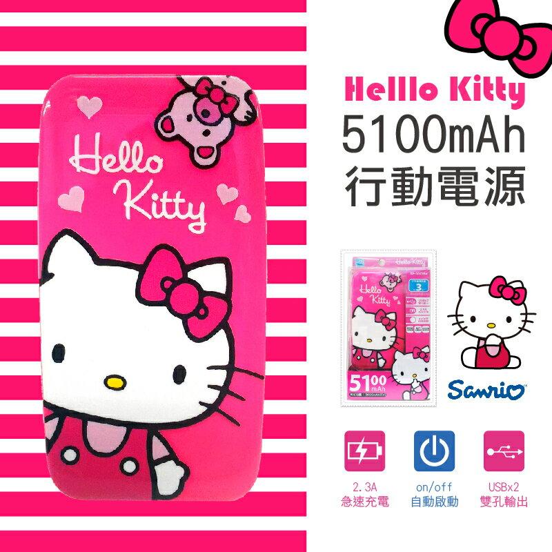 Hello Kitty 行動電源 5100mAh 雙孔輸出 2.3A 急速充電 免運 平板 Zenpad iPad mini Air