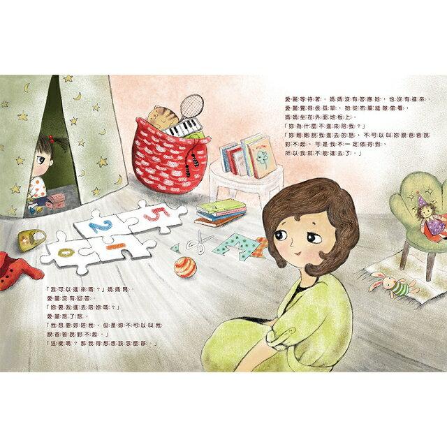 我不想說對不起:鄧惠文給孩子的情緒成長繪本(附故事朗讀CD+鄧醫師私房情緒祕方) 4