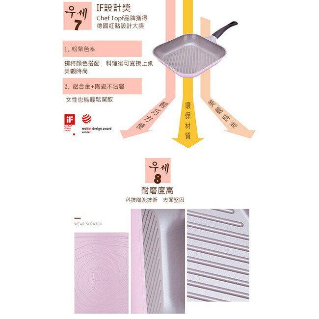 韓國 Chef Topf 薔薇系列28公分不沾方型煎鍋/韓國製造/不沾鍋/洗碗機用/最美鍋/方鍋 8