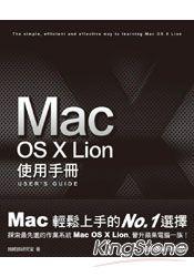 Mac OS X Lion 使用手冊