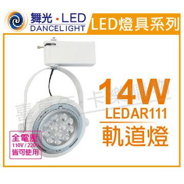 舞光LED14W2700K黃光全電壓亮白鐵薄型AR111軌道燈_WF430773