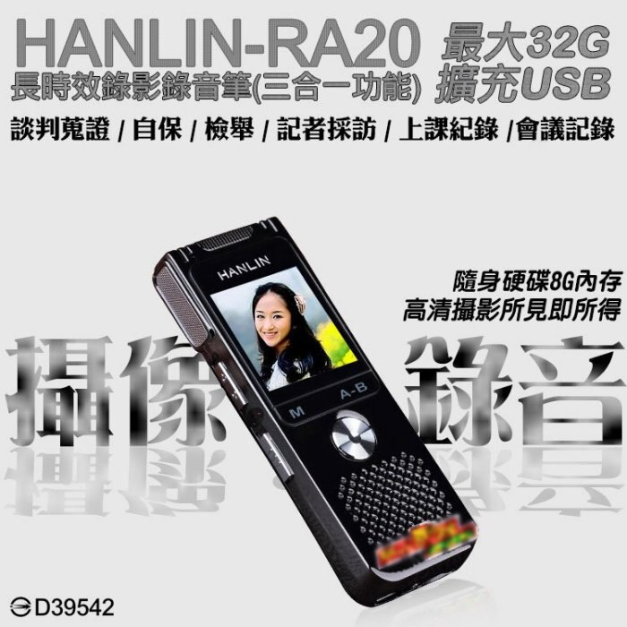 【附發票 免運】長時效錄影錄音筆(三合一功能) (錄影/錄音/隨身硬碟8G內存) 最大32G擴充 USB 生日母親節