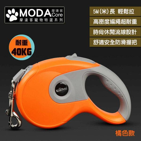 【摩達客寵物系列】KimPets休閒運動風寵物自動伸縮牽繩拉繩(橘色5米長40KG以下狗猫適用)