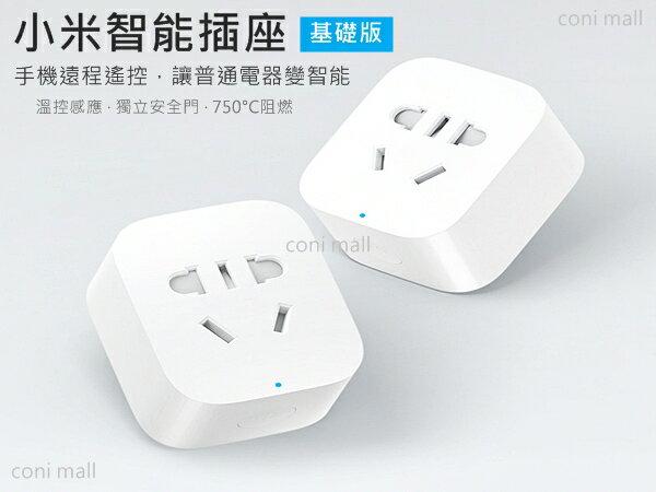 【coni shop】小米智能插座原裝正品 智能插座 基礎版 可手機APP控制 附送電源轉接頭