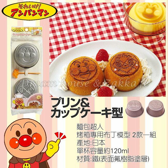 日本進口 麵包超人 造型 布丁模型/蛋糕模具 《 日本製 》★ 烤箱專用 ★ 夢想家精品家飾