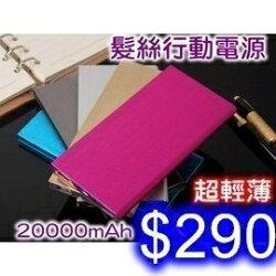 鋁合金超薄聚合物拉絲移動電源 20000mAh 大容量行動電源 蘋果/HTC/三星/sony/小米手機通用 M-36