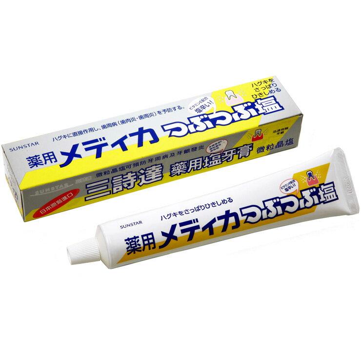 三詩達 藥用?牙膏 微粒晶? 170g
