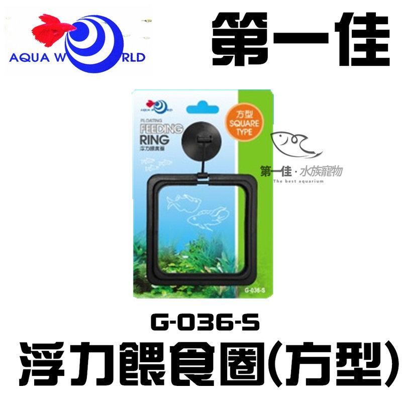 [第一佳 水族寵物] 水世界AQUA WORLD 浮力餵食圈(方型) G-036-S