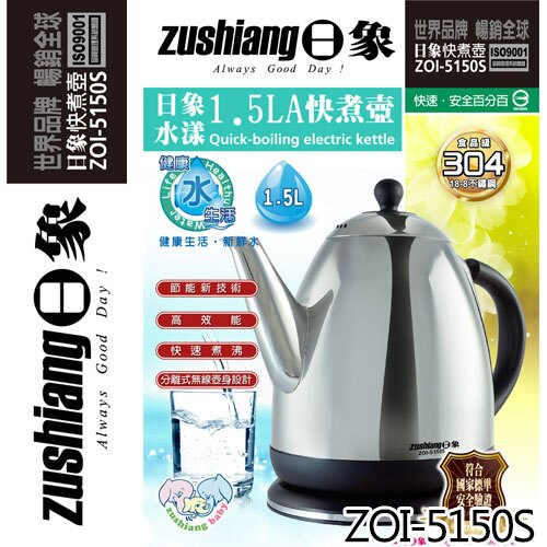 Zushiang 日象 ZOI-5150S 1.5L 水漾 不鏽鋼 快煮壺
