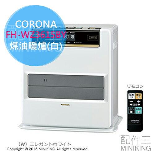 <br/><br/>  【配件王】現貨 一年保 附中說 CORONA FH-WZ3615BY 白 煤油暖爐 電暖器 7秒點火 13疊<br/><br/>
