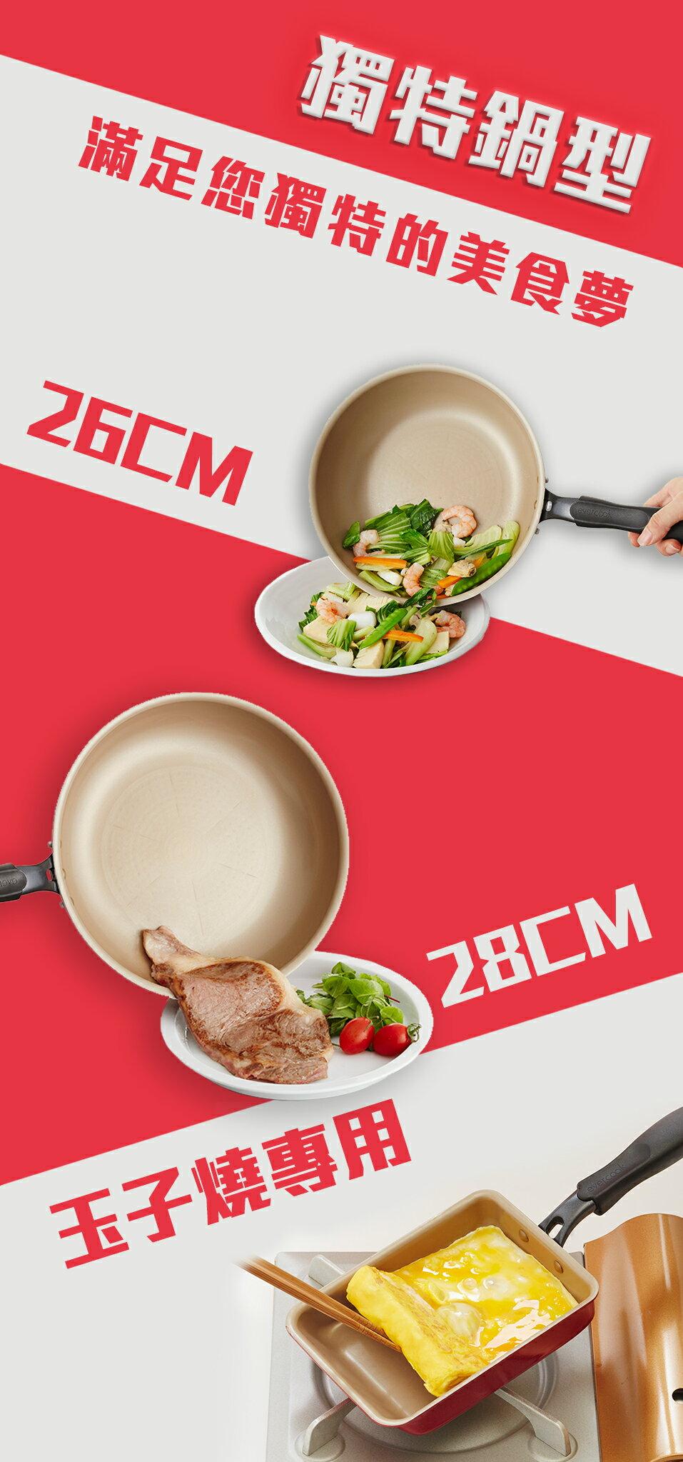 【日本Doshisha evercook】三件組-炒鍋 26cm+炒鍋 28cm+玉子燒-15*18cm 7