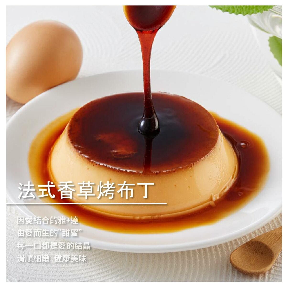 【雅+達奶酪布丁】渼物獨家優惠價 / 法式香草烤布丁/6入
