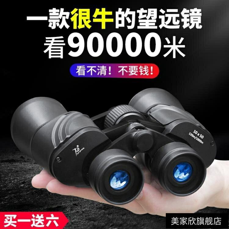 【快速出貨】托普雙筒望遠鏡高倍高清夜視戶外專業軍事用成人手機拍照望眼鏡小 聖誕禮物