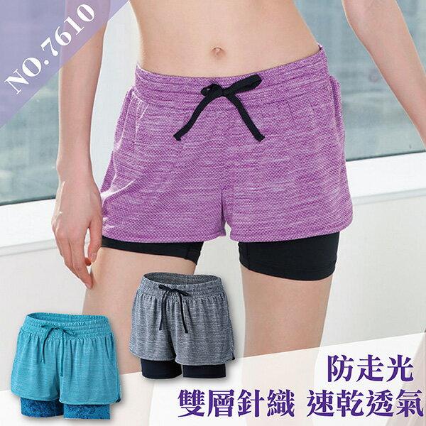 假兩件 短褲 防走光 雙層針織 速乾透氣 瑜珈 慢跑 ~波波小百合~7610