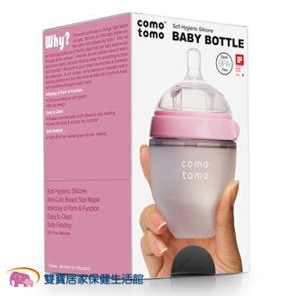 COMOTOMO 矽膠奶瓶 單瓶 150ml-粉色